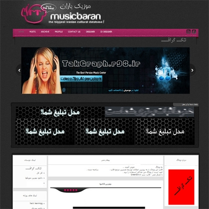 http://city-graphic.persiangig.com/Musicbaran/theme_music7.jpg